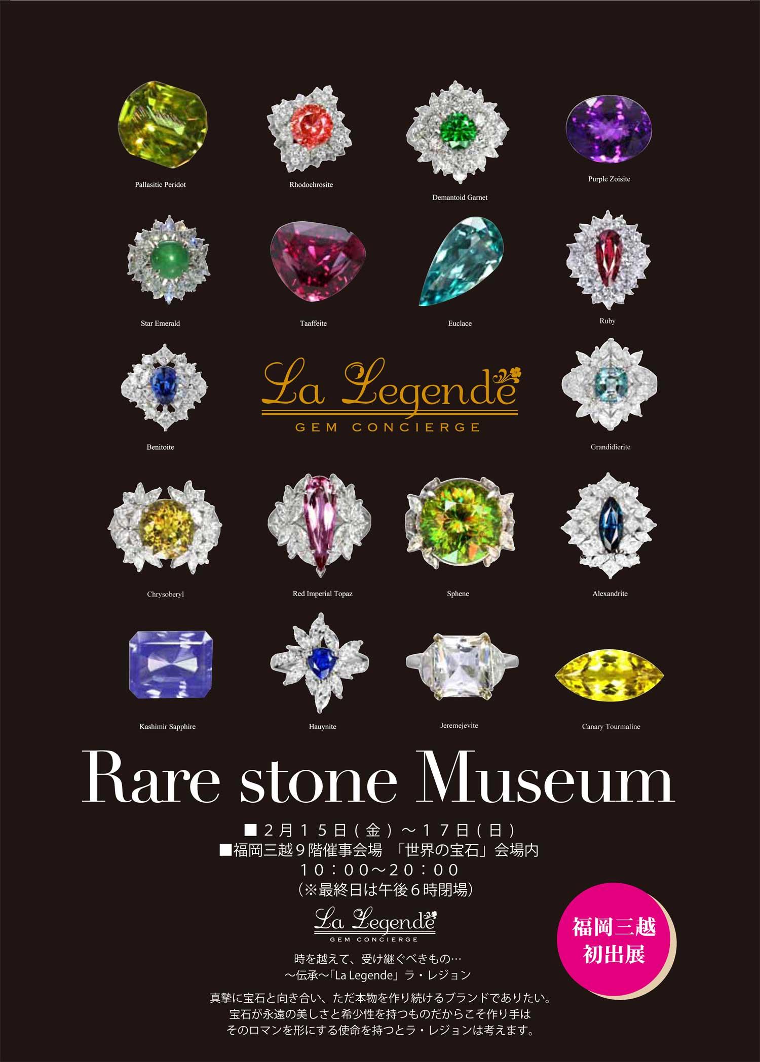 福岡三越宝石の世界