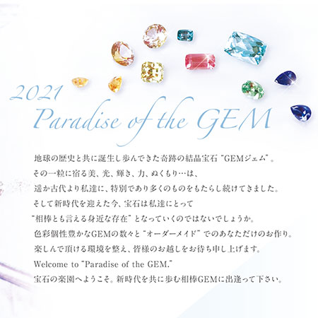 Paradise of GEM