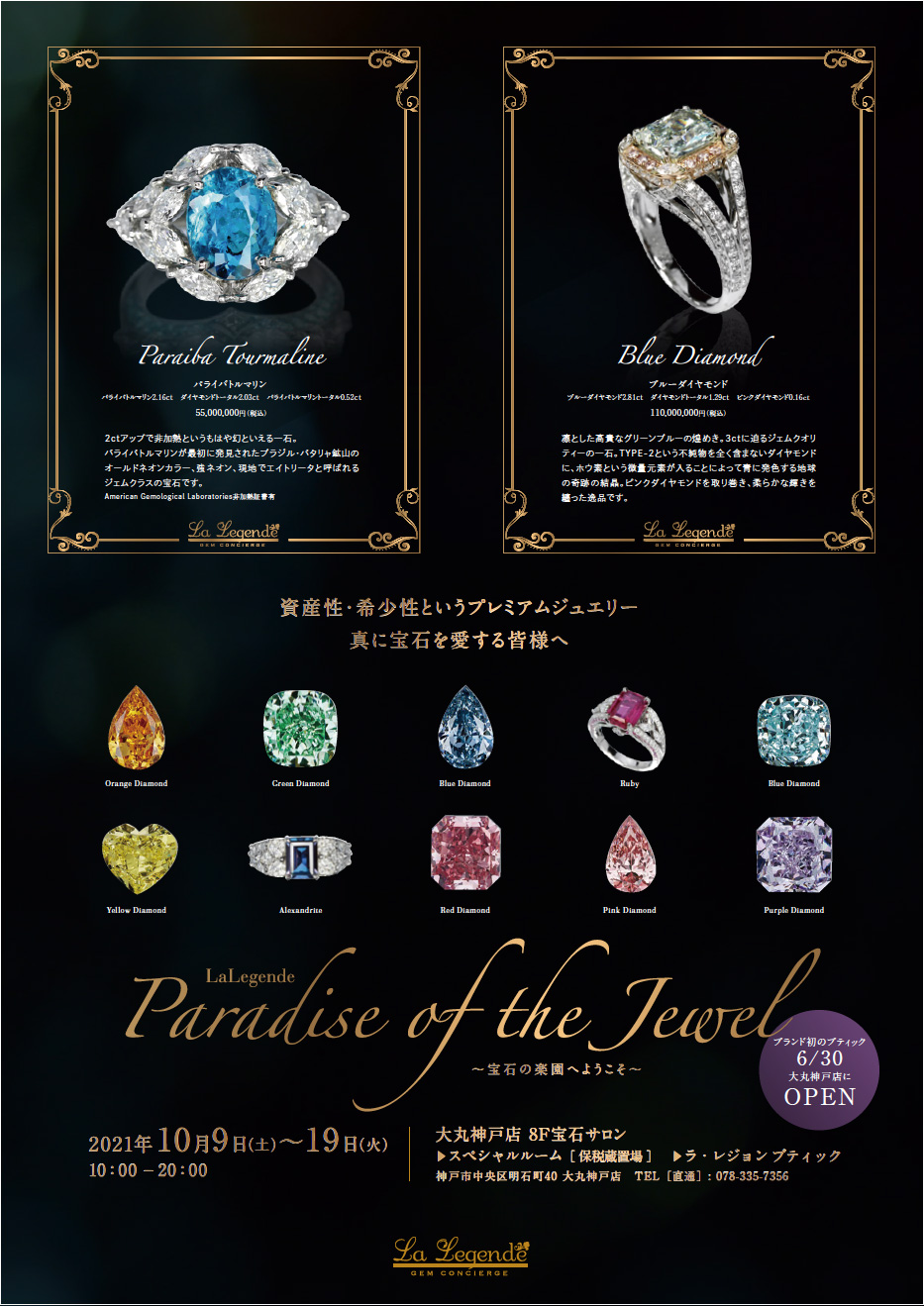Paradise of the Jewel